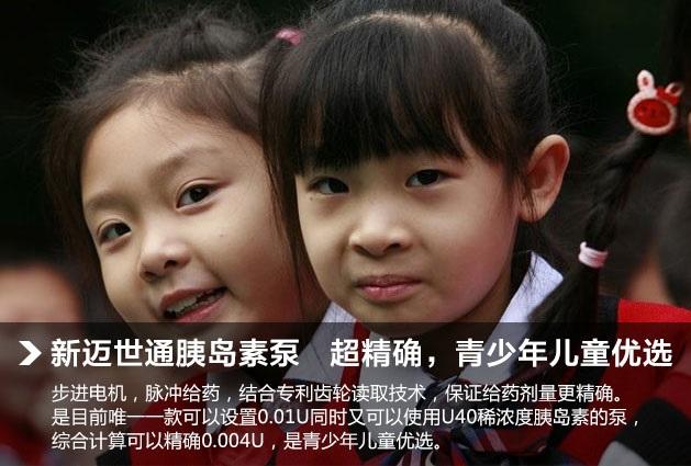 迈世通胰岛素泵儿童.jpg