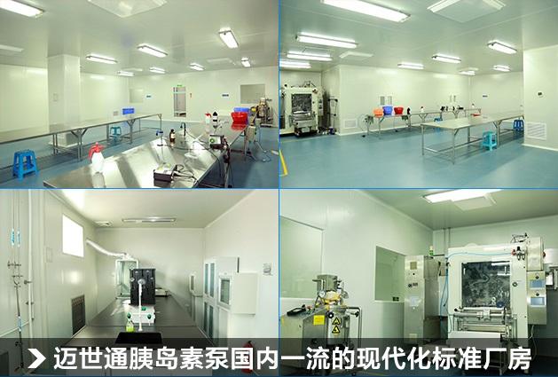 迈世通胰岛素泵国内一流的现代化标准厂房.jpg