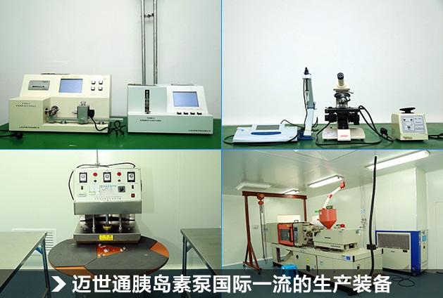 迈世通胰岛素泵国际一流的生产装备.jpg